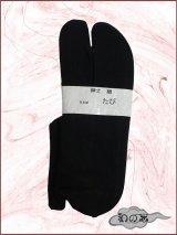 男性用ストレッチ足袋 黒系 Mサイズ 24.0cm〜26.0cm対応