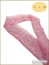 ポリエステル素材 レース半衿 「わ・わ・和」ピンク系ラメ糸混紡