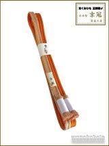正絹帯〆 冠(ゆるぎ)翠嵐工房 彩り遊び ペールオレンジ系×オレンジ系 GM706-14