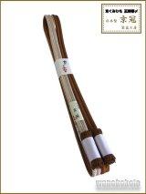 正絹帯〆 冠(ゆるぎ)翠嵐工房 彩り遊び クリームベージュ系×金茶系 GM706-10