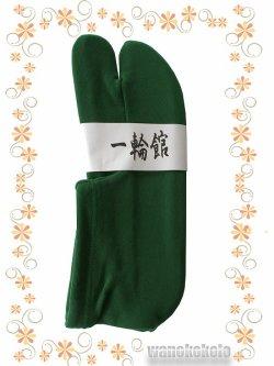画像2: ストレッチ無地カラー足袋■グリーン系 フリーサイズ 23.0cm〜24.5cm対応