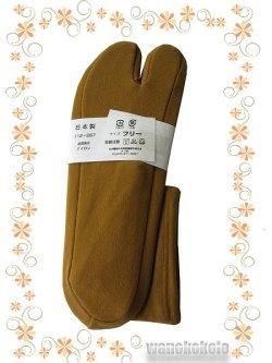 画像3: ストレッチ無地カラー足袋■黄土色系 フリーサイズ 23.0cm〜24.5cm対応