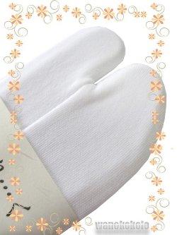 画像1: ストレッチ無地カラー足袋■白系 フリーサイズ 23.0cm〜24.5cm対応