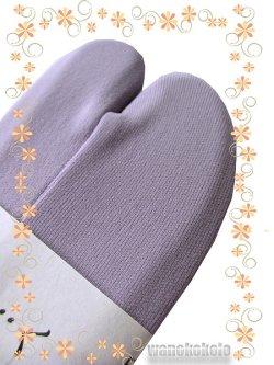 画像1: ストレッチ無地カラー足袋■ラベンダー系 フリーサイズ 23.0cm〜24.5cm対応