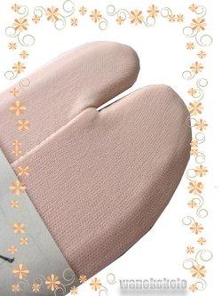 画像1: ストレッチ無地カラー足袋■薄ピンク系 フリーサイズ 23.0cm〜24.5cm対応