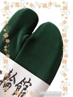 画像1: ストレッチ無地カラー足袋■グリーン系 フリーサイズ 23.0cm〜24.5cm対応