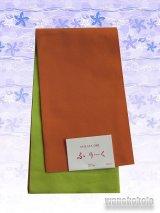 国産浴衣帯(両面帯) リバーシブル オレンジ系/黄緑系 MO-293